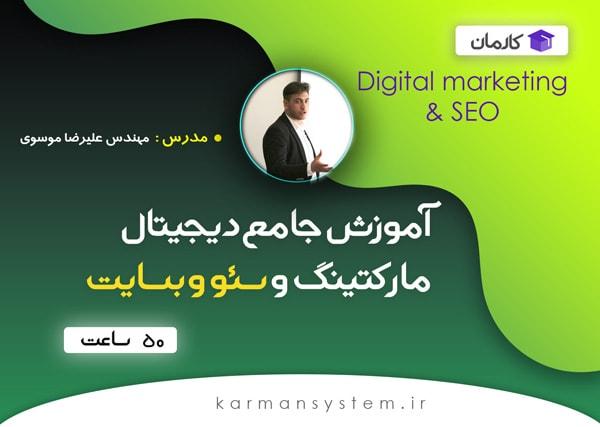 متخصص دیجیتال مارکتینگ و سئو شو!