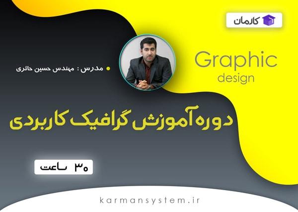 متخصص گرافیک شو!