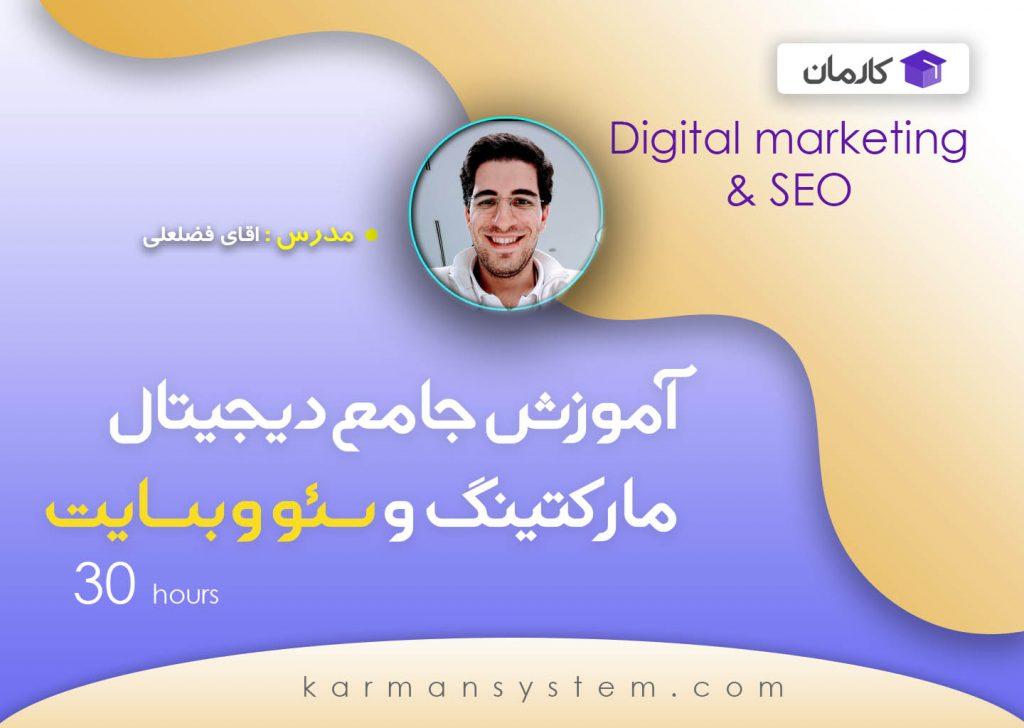 آموزش جامع دیجیتال مارکتینگ