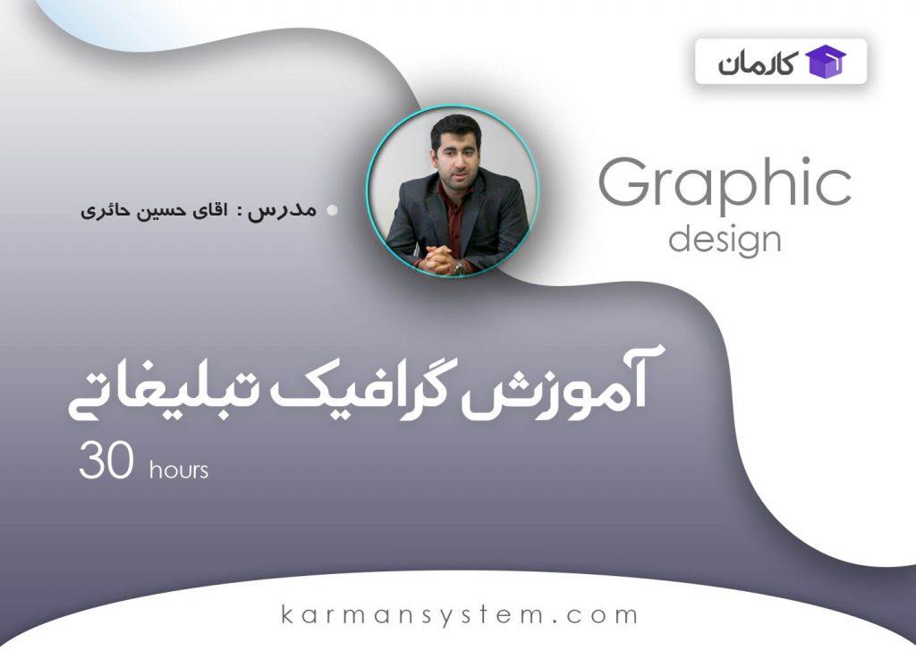 آموزش گرافیک تبلیغاتی